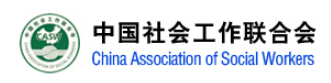 China Association Social Work