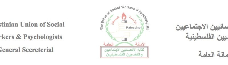 Palestinian Union of Social Workers and Psychologists