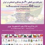 International Social Work Congress In Iran