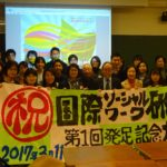 World Social Work Day 2017 Related Event: The Japanese Association For The Study Of International Social Work Launched