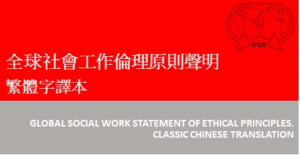 Chinese - Ethics Principles
